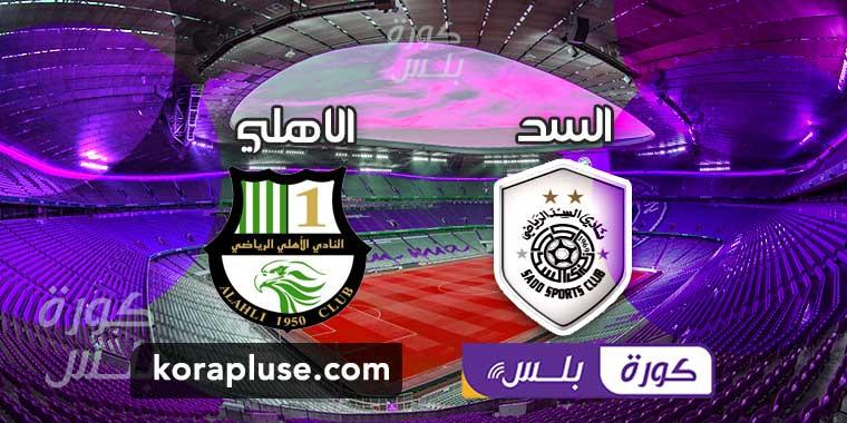 مباراة السد والاهلي القطري بث مباشر دوري نجوم قطر 13-02-2021