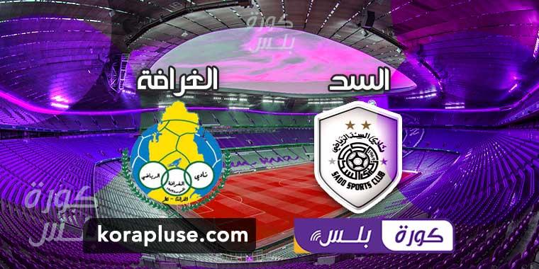 اهداف مباراة السد والغرافة دوري نجوم قطر 20-08-2020