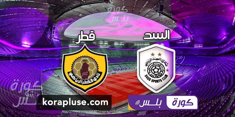 اهداف مباراة السد وقطر دوري نجوم قطر 13-08-2020