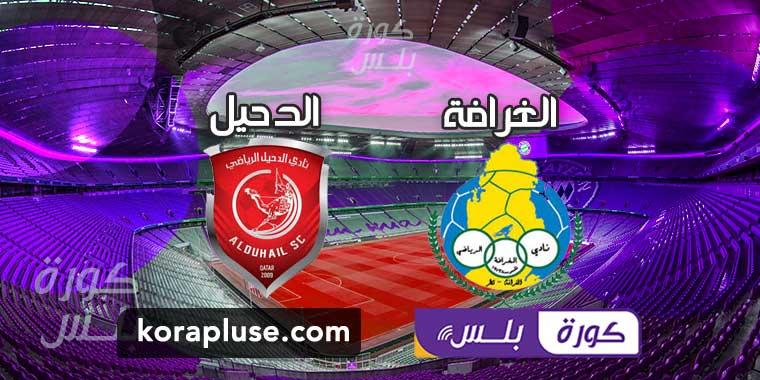 ملخص اهداف مباراة الدحيل والغرافة دوري نجوم قطر 02-08-2020