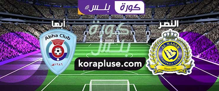 مشاهدة مباراة النصر وابها بث مباشر الدوري السعودي 10-08-2020
