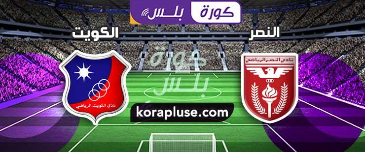 مشاهدة مباراة الكويت والنصر الدوري الكويتي – دوري STC الكويت 15-08-2020