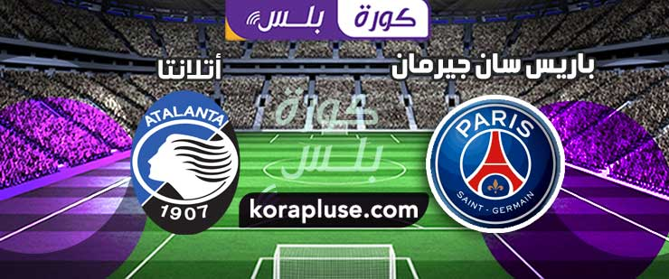 اهداف مباراة باريس سان جيرمان واتلانتا دوري أبطال أوروبا 12-08-2020