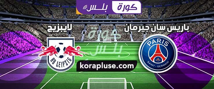 اهداف مباراة باريس سان جيرمان ولايبزيج نصف نهائي دوري ابطال اوروبا 18-8-2020