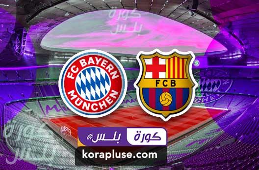 تشكيلة برشلونة وبايرن ميونيخ الرسمية في مباراة اليوم