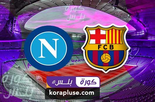 تشكيلة برشلونة ونابولي الرسمية في مباراة اليوم