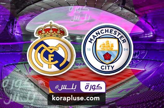تشكيلة ريال مدريد ومانشستر سيتي الرسمية في مباراة اليوم