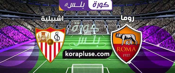 اهداف مباراة روما واشبيلية الدوري الاوروبي 06-08-2020