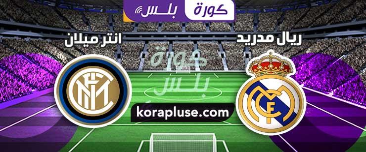 مباراة ريال مدريد وانتر ميلان بث مباشر دوري ابطال اوروبا 25-11-2020
