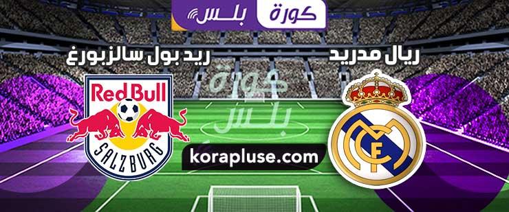 مشاهدة مباراة ريال مدريد وسالزبورغ بث مباشر دوري ابطال اوروبا للشباب 22-08-2020