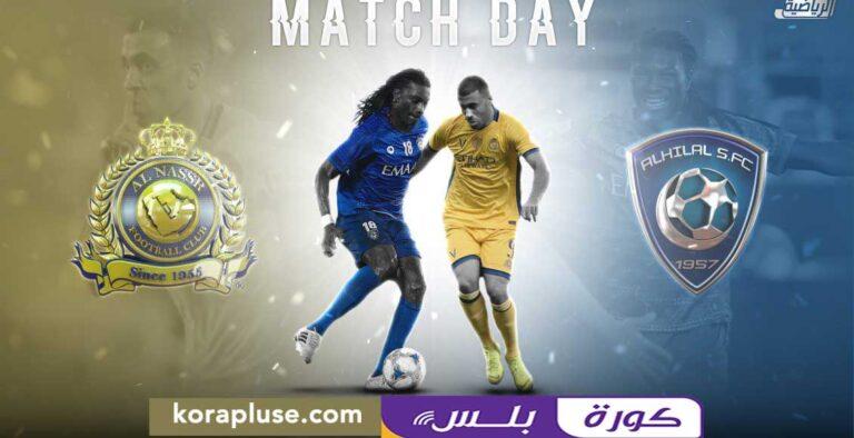مباراة النصر والهلال والقنوات الناقلة لها واهم المعلقين على المباراة في الدوري السعودي