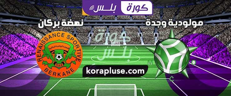 ملخص اهداف مباراة مولودية وجدة ضد نهضة بركان البطولة المغربية 15-08-2020
