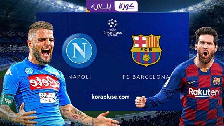 موعد مباراة برشلونة ضد نابولي في دوري ابطال اوروبا و معلق المباراة والقنوات الناقلة لها