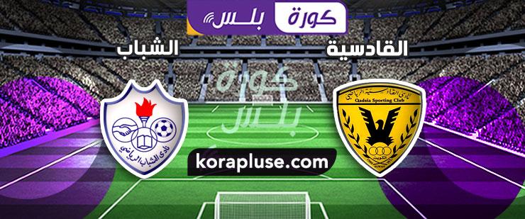 مباراة القادسية والشباب بث مباشر الدوري الكويتي – دوري STC الكويت 18-03-2021