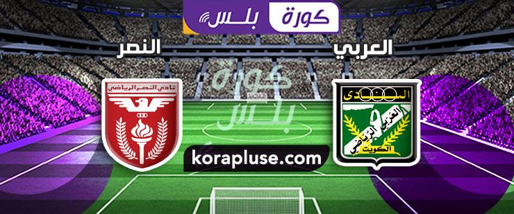 مباراة العربي والنصر بث مباشر الدوري الكويتي الممتاز – دوري STC الكويت