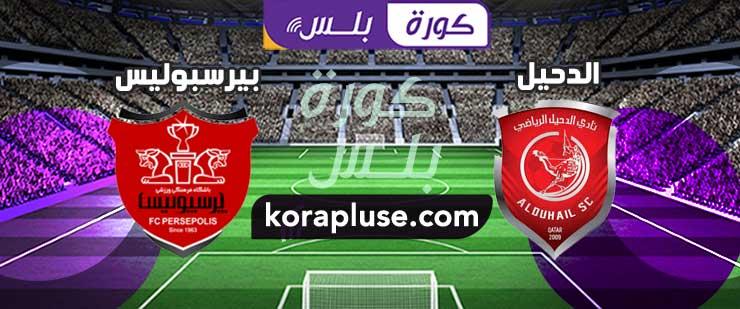 ملخص اهداف مباراة الدحيل وبیرسبولیس دوري أبطال آسيا 21-09-2020