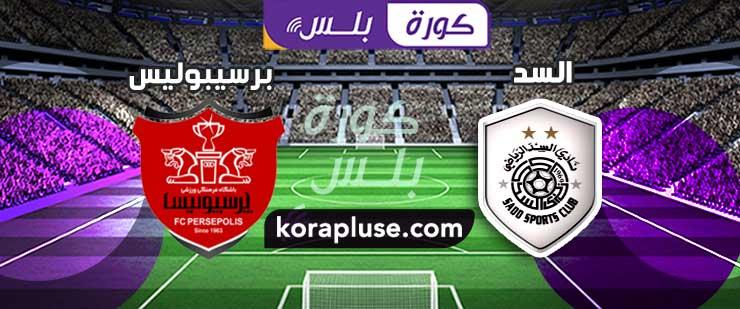 ملخص اهداف مباراة السد وبرسيبوليس دوري أبطال آسيا 27-09-2020