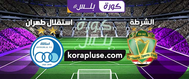 ملخص اهداف مباراة الشرطة واستقلال طهران دوري أبطال آسيا 20-09-2020