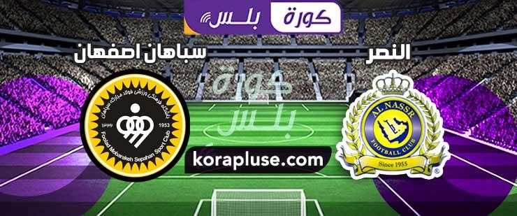 ملخص اهداف مباراة النصر وسباهان اصفهان دوري ابطال اسيا 18-09-2020