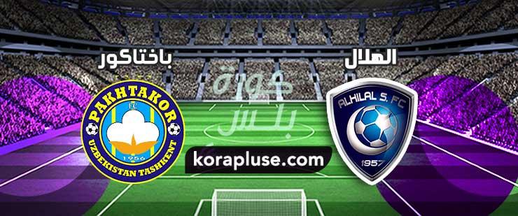 ملخص مباراة الهلال وباختاكور دوري أبطال آسيا 17-09-2020