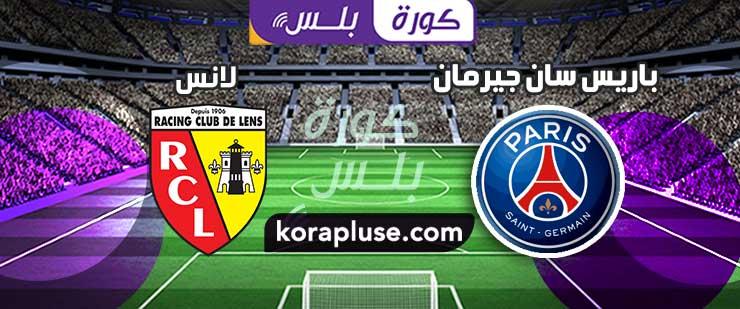 اهداف مباراة باريس سان جيرمان ولانس الدوري الفرنسي 10-09-2020