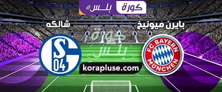اهداف مباراة بايرن ميونيخ وشالكه الدوري الالماني 18-09-2020