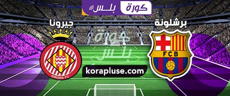 مشاهدة مباراة برشلونة وجيرونا بث مباشر - استعدادات برشلونه للموسم الكروي 16-09-2020