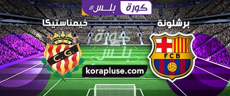 ملخص اهداف مباراة برشلونة وخيمناستيكا – استعدادات برشلونه للموسم الكروي 12-09-2020
