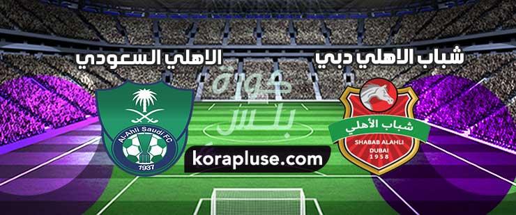 ملخص اهداف مباراة شباب الاهلي دبي والاهلي دوري أبطال آسيا 26-09-2020