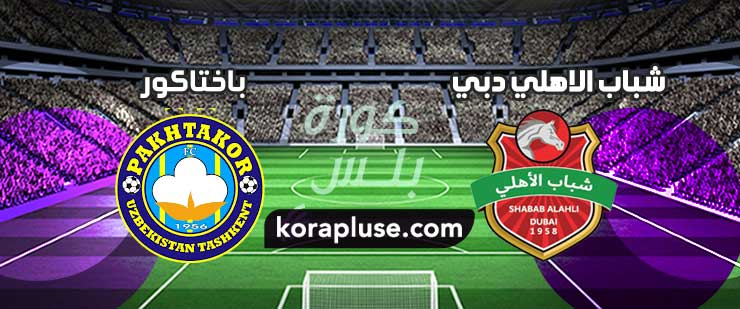 ملخص مباراة شباب الاهلي دبي وباختاكور دوري أبطال آسيا 20-09-2020