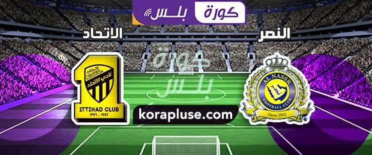 مباراة الاتحاد والنصر الدوري السعودي 04-09-2020
