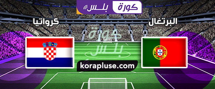 مباراة البرتغال وكرواتيا دوري الامم الاوروبية 17-11-2020