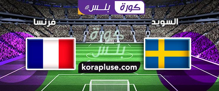 مباراة السويد وفرنسا بث مباشر دوري الامم الاوروبية