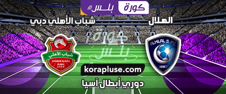 موعد مباراة الهلال وشباب الاهلي دبي في دوري أبطال آسيا