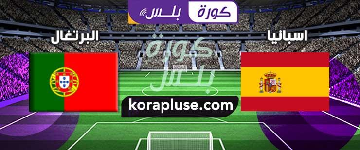 مشاهدة مباراة اسبانيا والبرتغال بث مباشر مباراة ودية 07-10-2020