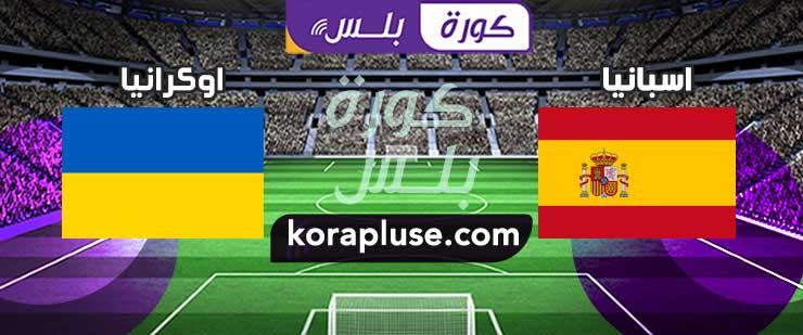 مشاهدة مباراة اسبانيا واوكرانيا بث مباشر دوري الامم الاوروبية 13-10-2020