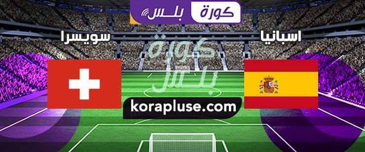 اهداف مباراة اسبانيا وسويسرا دوري الامم الاوروبية 10-10-2020