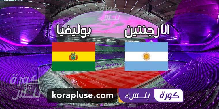 اهداف مباراة الارجنتين وبوليفيا تعليق رؤوف خليف تصفيات كاس العالم 13-10-2020