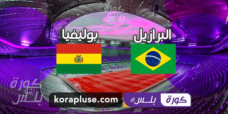ملخص اهداف مباراة البرازيل وبوليفيا تصفيات كاس العالم 10-10-2020