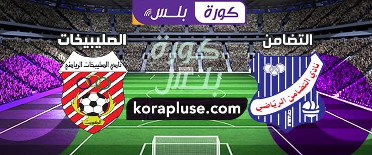 مباراة التضامن والصليبيخات الدوري الكويتي 28-10-2020
