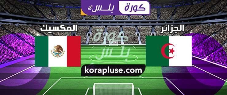 ملخص اهداف مباراة الجزائر والمكسيك مباراة ودية 13-10-2020