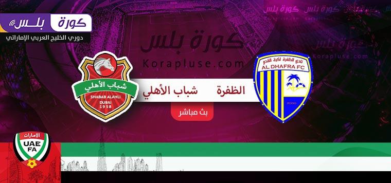 مباراة شباب الاهلي دبي والظفرة دوري الخليج العربي الاماراتي 11-12-2020