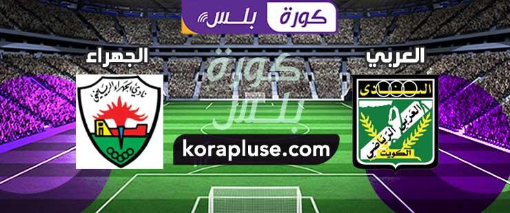 ملخص اهداف مباراة العربي والجهراء دوري stc الكويت 19-10-2020