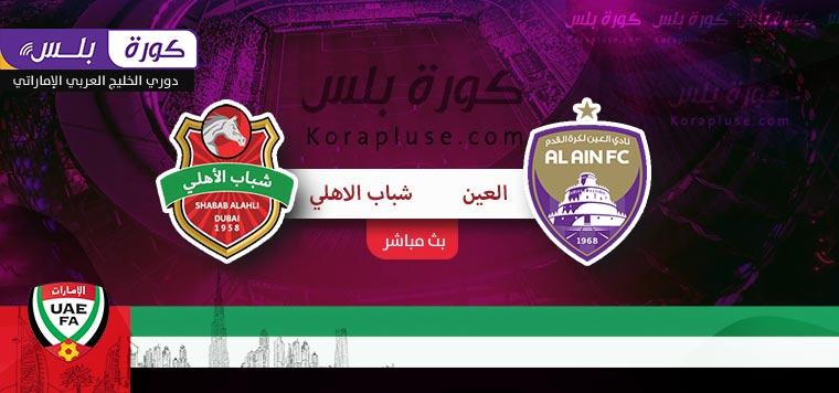 مباراة العين وشباب الاهلي دبي بث مباشر الدوري الاماراتي 05-02-2021
