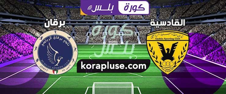 مباراة القادسية وبرقان بث مباشر كاس الامير الكويتي 2021