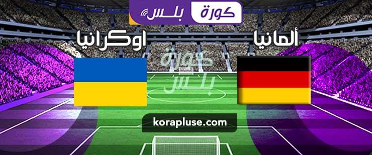 اهداف مباراة المانيا واوكرانيا دوري الامم الاوروبية 14-11-2020