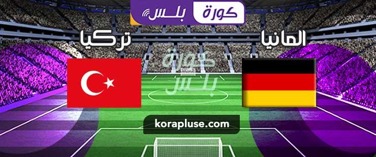 اهداف ملخص مباراة المانيا وتركيا مباراة ودية 07-10-2020