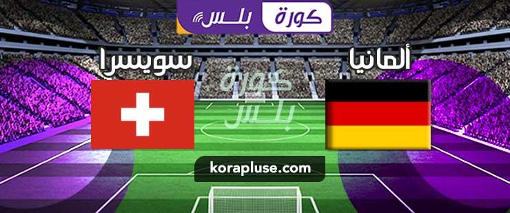 مشاهدة مباراة المانيا وسويسرا بث مباشر دوري الامم الاوروبية 13-10-2020