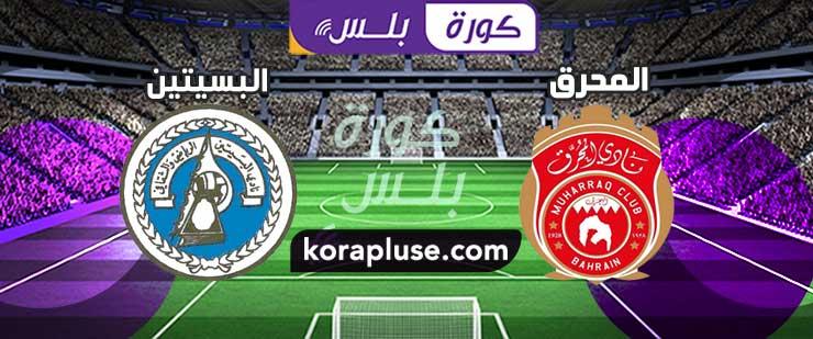 مباراة المحرق والبسيتين نهائي كاس الاتحاد البحريني 30-10-2020