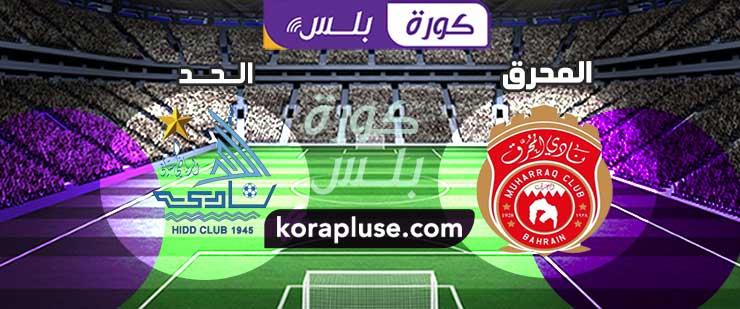 مشاهدة مباراة المحرق والحد بث مباشر نهائي كاس ملك البحرين 12-10-2020